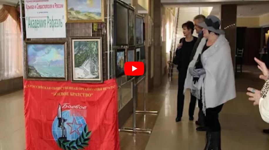 Пятилетие «КРЫМСКОЙ ВЕСНЫ» Выставка — прошла в Анапе