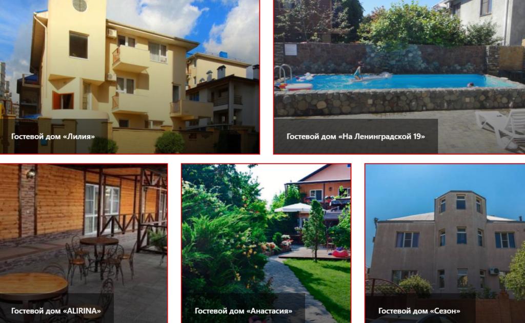 Лучшие гостевые дома Анапы. Для отдыха с семьей и детьми
