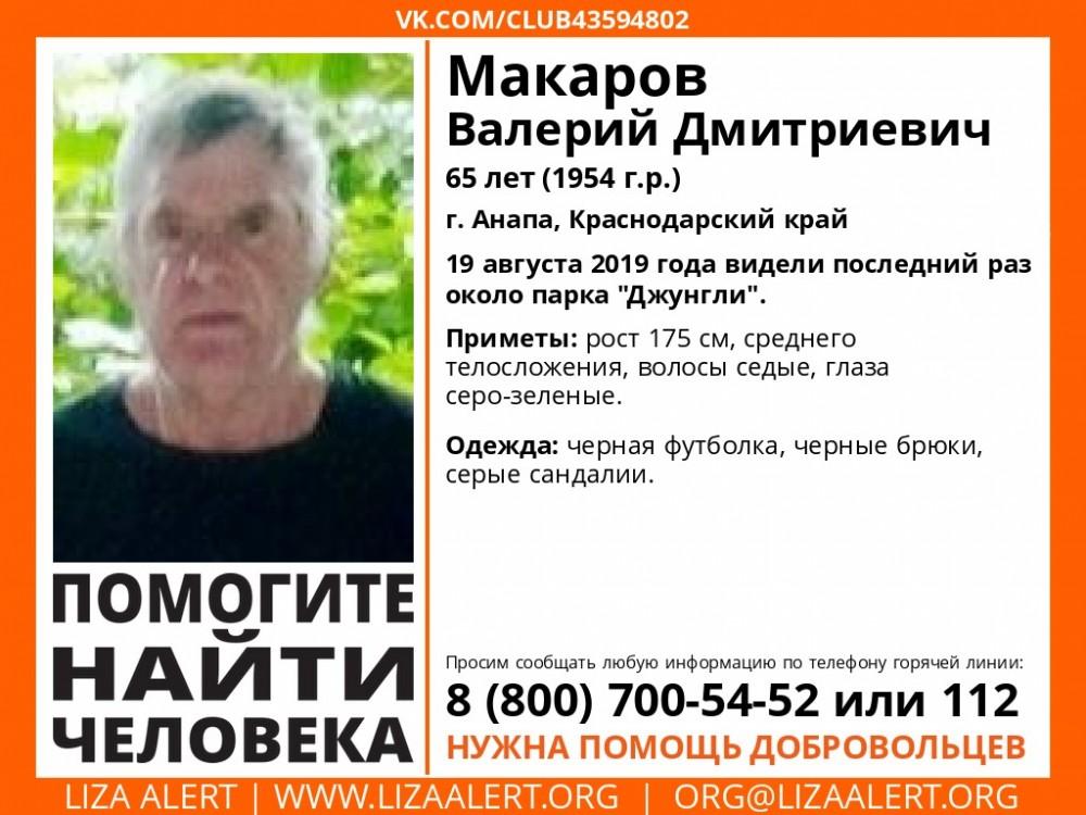 Внимание: В Анапе пропал Валерий Макаров